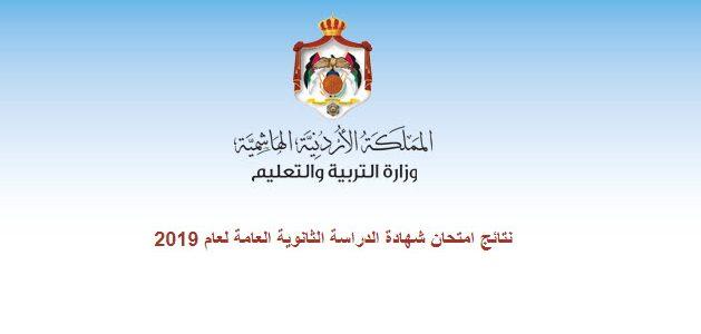نتائج التوجيهي 2019- موقع www.tawjihi.jo  للدورة التكميلية صيفي 2019