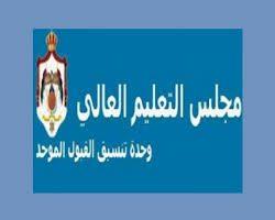 رابط تقديم طلبات الاستفادة من المكرمة السامية لأبناء العشائر الاردنية