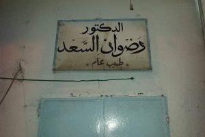 وفاة الدكتور رضوان السعد
