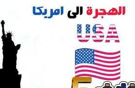 الهجرة العشوائية الى امريكا واشهر اسباب للرفض تأشيرة السفر الى امريكا