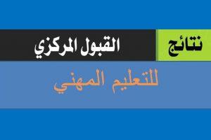 من هنا نتائج القبول المركزي للتعليم المهني في العراق