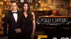 موعد عرض مسلسل عروس بيروت