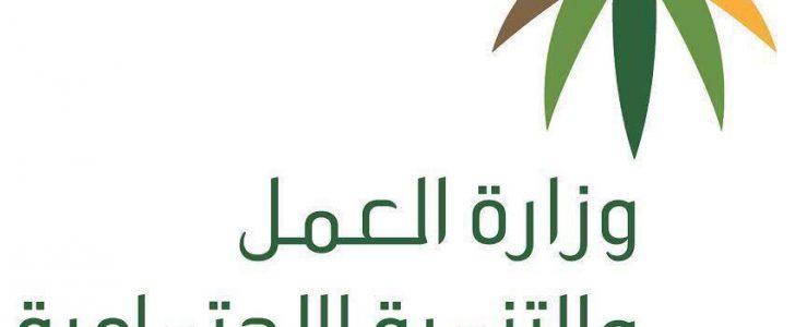 من هنا رابط الاستعلام على المساعدة المقطوعة في السعودية