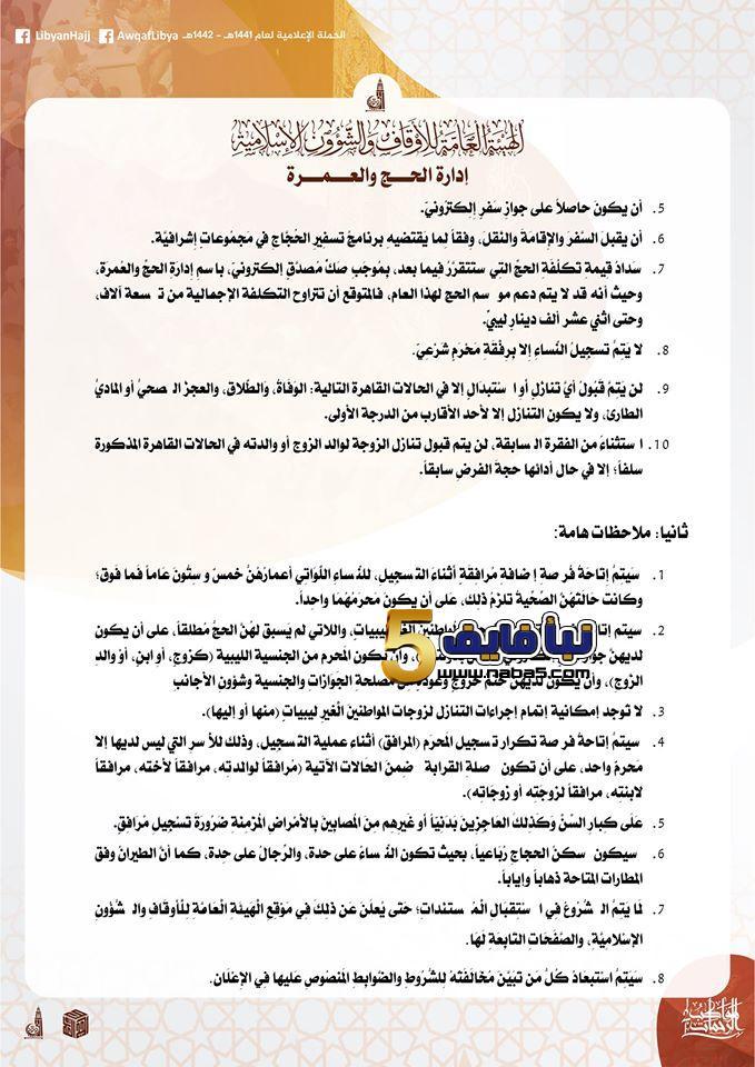 ليبيا - التسجيل في الحج في ليبيا لعام 1441 -1442