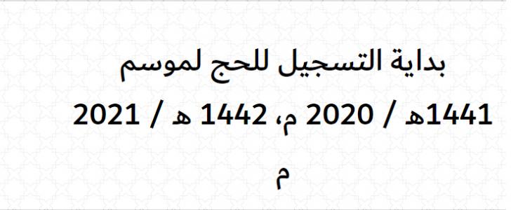 التسجيل في الحج في ليبيا لعام 1441 -1442