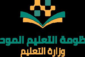 سجل في منظومة التعليم الموحد في السعودية