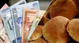توضيح حكومي جديد يتحدث عن صرف دعم الخبز لعام 2020