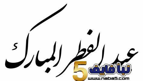 توضحيات الحكومة حول عطلة عيد الفطر المبارك في الاردن