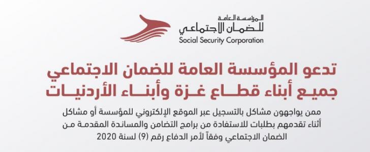 دعوة لأبناء قطاع غزة وأبناء الاردنيات لتسجيل في برامج الدعم المادي ولمن يواجهون مشكلة في التسجيل في الضمان الاجتماعي