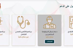 الطريقة الصحيحة للتسجيل للحصول على كابون  بقيمة 25 دينار مقدم من الضمان حسب عدد افراد الأسرة