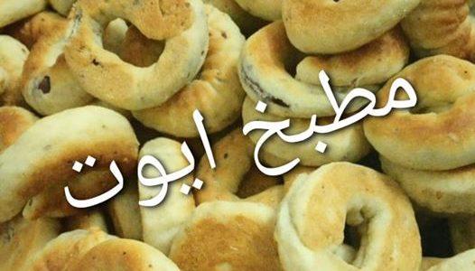 طعم والا اطيب لتحضير كعك العيد الفلسطيني على طريقة امي اطيب وانجح طريقة