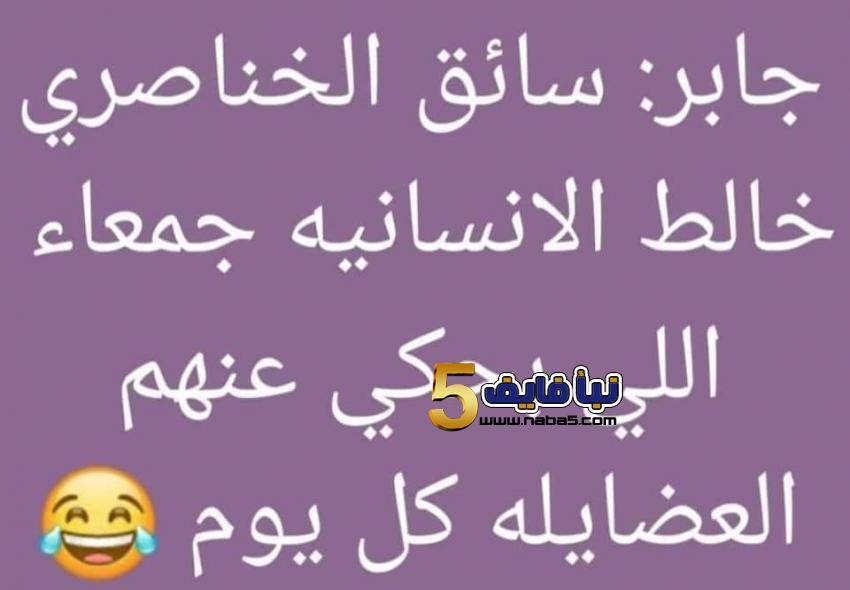 image 2 - وزير الصحة سعد جابر : التعليقات الساخرة تدل على قوة الأردنيين وقبول الصعوبات