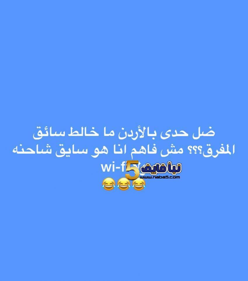 image - وزير الصحة سعد جابر : التعليقات الساخرة تدل على قوة الأردنيين وقبول الصعوبات
