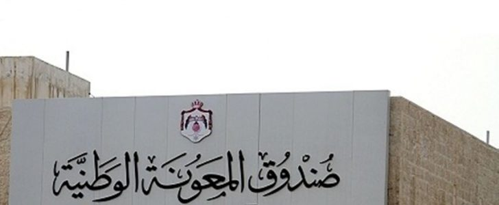 صندوق المعونة الوطنية يصرف مساعدات مادية في محافظة عجلون