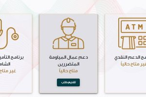 بدء التسجيل من جديد لدعم لعمال المياومة لغير المسجلين والاستعلام حالة الطلب للمسجلين