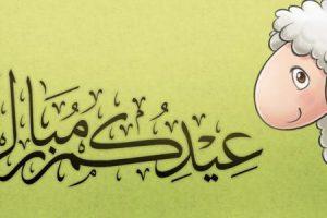 ستكون عطلة عيد الأضحى المبارك في الاردن على النحو الآتي