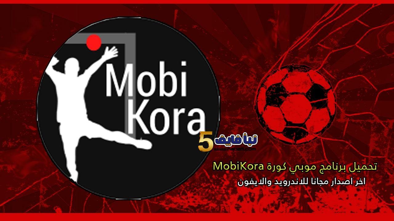 تنزيل برنامج موبي كورة MobiKora - مشاهدة المباريات عبر الهاتف الذكي بدون الحاجة إلى اشتراك