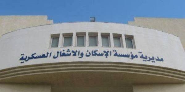 القوات المسلحة الاردنية – الجيش العربي  تعلن أسماء المستحقين للقروض الإسكانية لشهر 10
