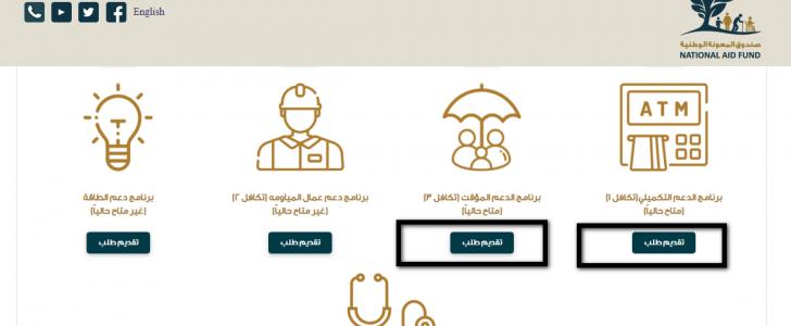 خبر هام من صندوق المعونة الوطنية حول طلبات تكافل 3 لعمال المياومة والدعم التكميلي تكافل 1