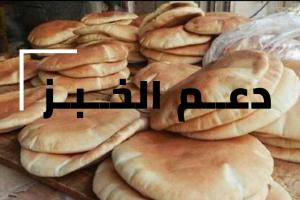 توضيح حكومي لمن لن يصلهم دعم الخبز وما هي الاسباب وما هي الحلول