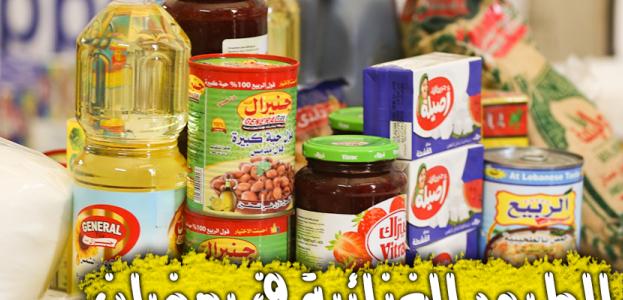 قسائم غذائية ستوزع في شهر رمضان لفئات محددة