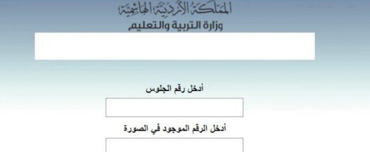 وزارة التربية والتعليم تعلن موعد جديد لنتائج الثانوية العامة