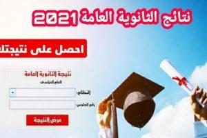 الموعد الرسمي لإعلان نتائج الثانوية العامة 2021